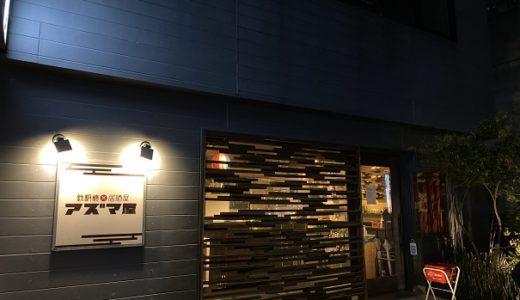 隠れ家的 鉄板焼き居酒屋 アズマ屋 丸亀市