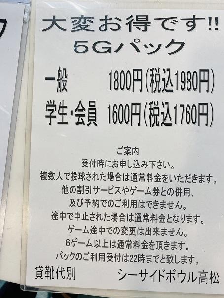 シーサイドボウル高松5Gパック料金