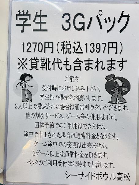 シーサイドボウル高松学生3Gパック料金
