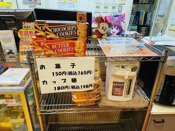 お菓子とカップ麺の販売