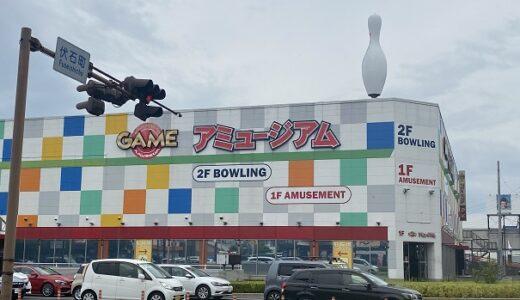 アミュージアム高松店 個室のボウリング場 ゲームセンター