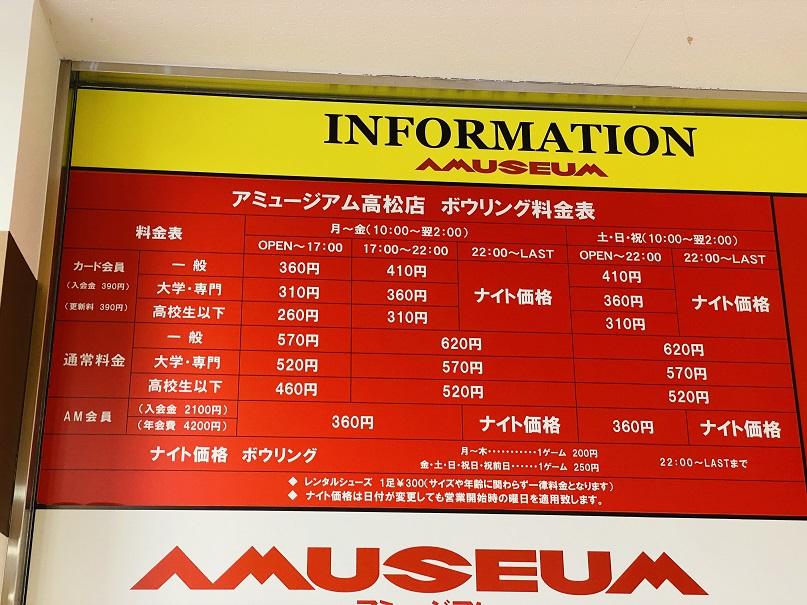 ボウリング料金表アミュージアム高松店