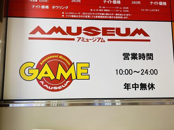 営業時間アミュージアム高松店ゲームセンター