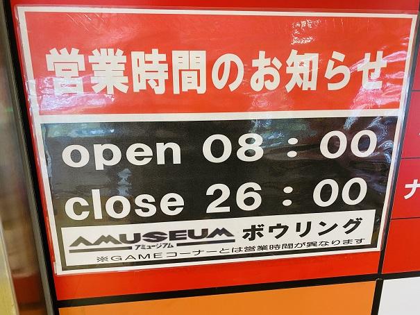 アミュージアム高松店営業時間ボウリング場