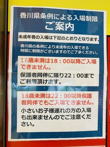 香川県条例による入場制限