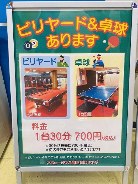ビリヤードと卓球の料金