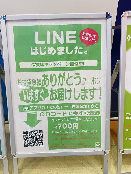 アミュージアム高松店LINE