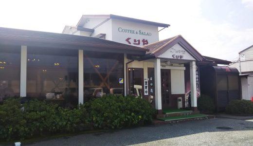 高知県の老舗喫茶店くりやで美味しいランチ