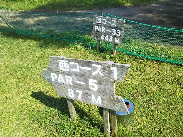 野市ふれあい広場パークゴルフ 西コース