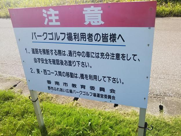 野市ふれあい広場パークゴルフ 注意
