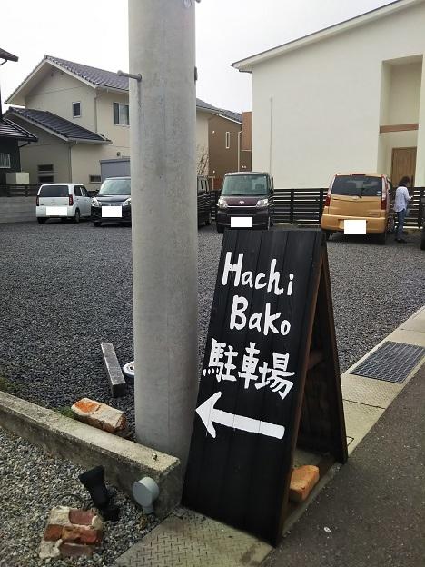 HachiBako 駐車場