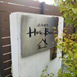 HachiBako 看板