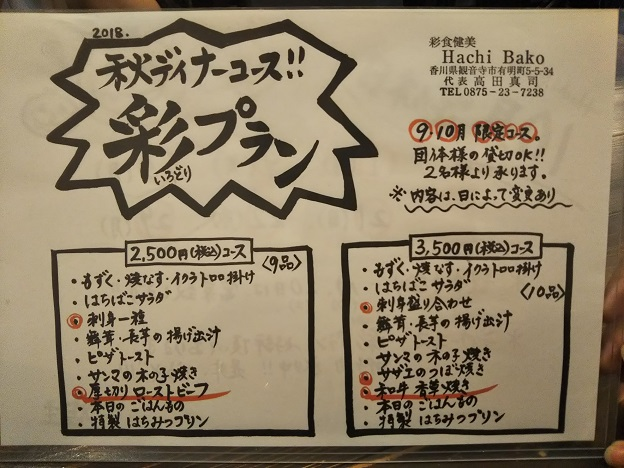 HachiBako ディナーコース