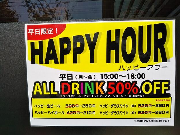いきなりステーキ ハッピーアワー