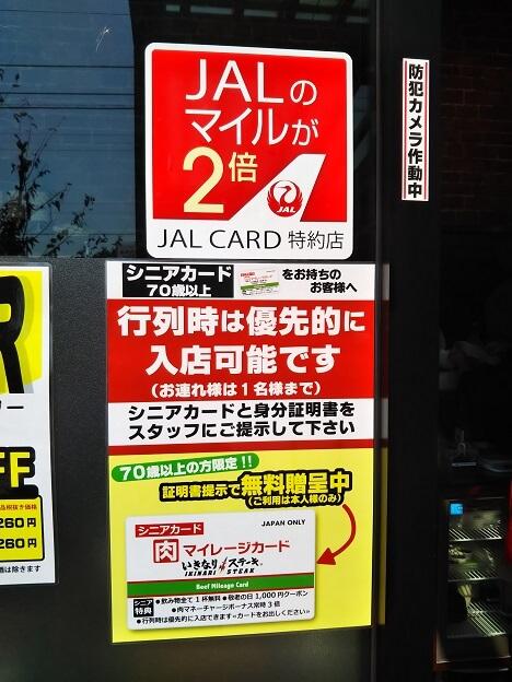 いきなりステーキ 優先入店