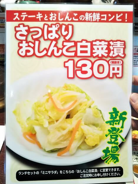 いきなりステーキ おしんこ白菜漬け