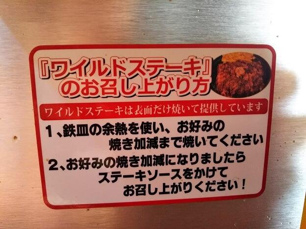 いきなりステーキ ワイルドステーキの食べ方