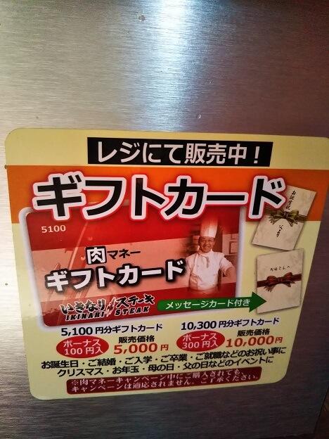 いきなりステーキ ギフトカード