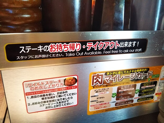 いきなりステーキ テイクアウト