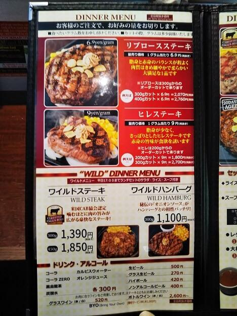 いきなりステーキ 夜のメニュー