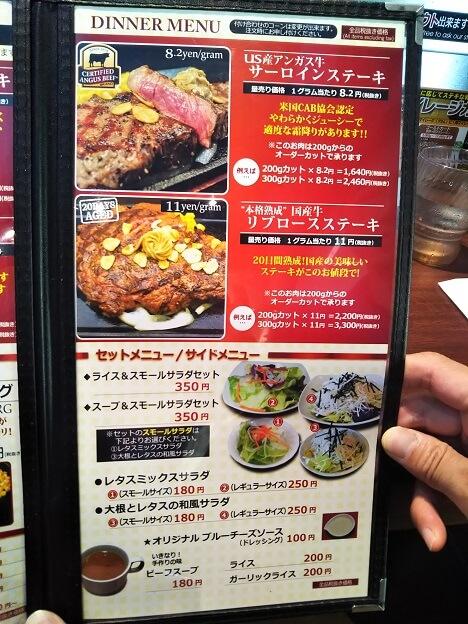 いきなりステーキ 夜のメニュー2