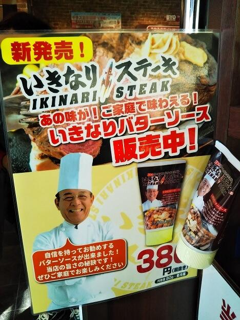 いきなりステーキ バターソース