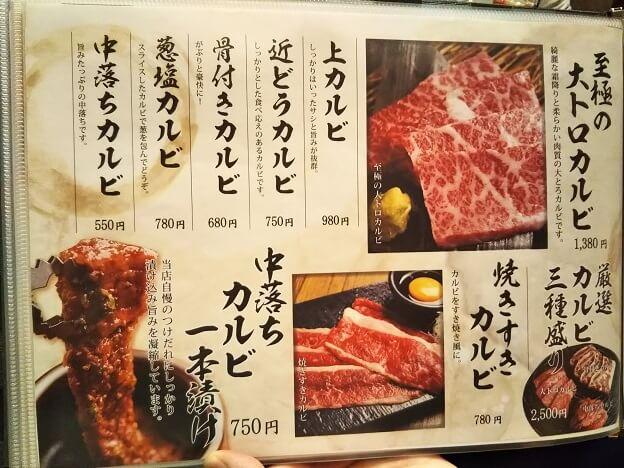 肉の近藤メニュー4