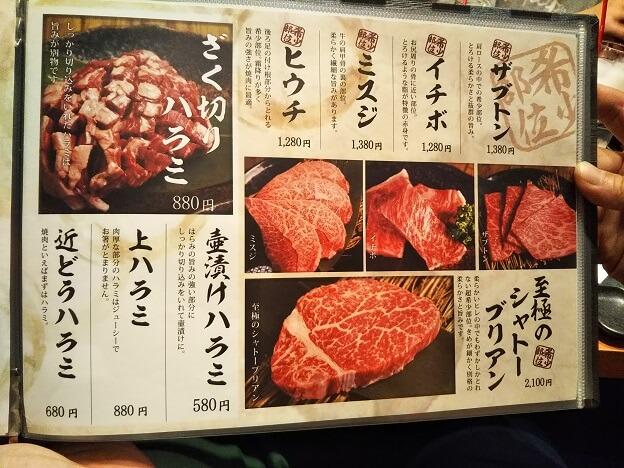 肉の近藤メニュー5