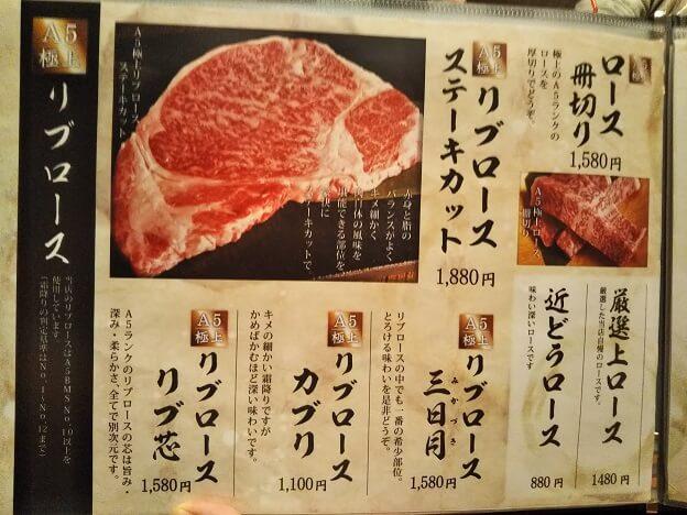 肉の近藤メニュー6