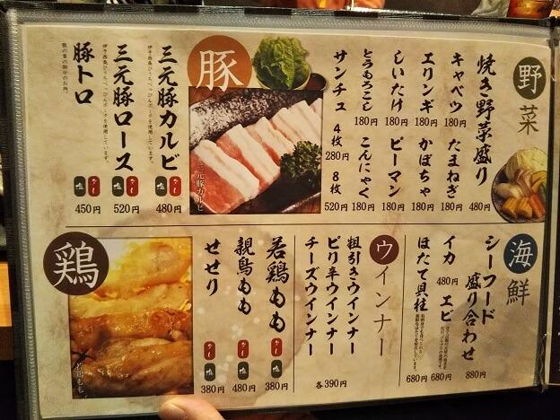 肉の近藤メニュー10