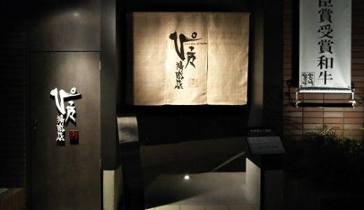 宇多津町に宮崎牛のぴこぴこ精肉店オープン