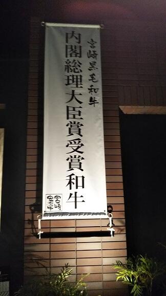 ぴこぴこ精肉店 宮崎牛