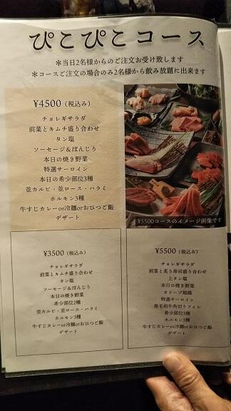 ぴこぴこ精肉店 メニュー1