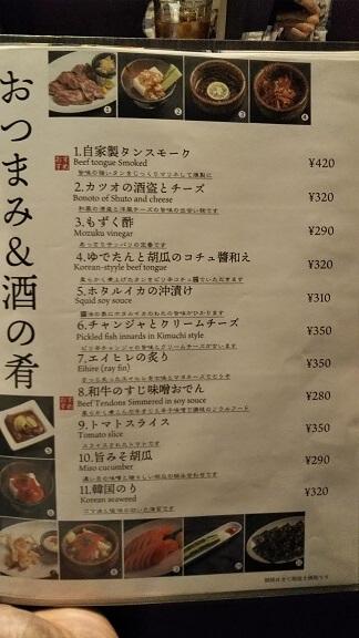 ぴこぴこ精肉店メニュー2