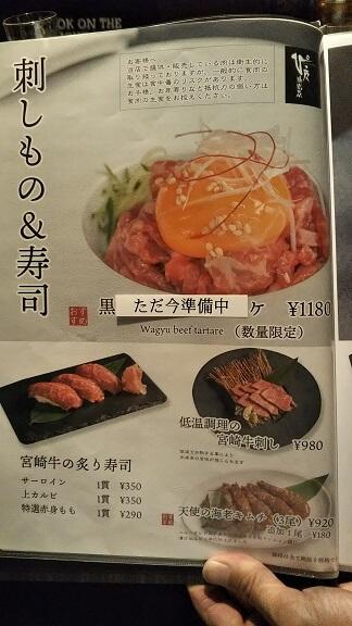 ぴこぴこ精肉店メニュー3