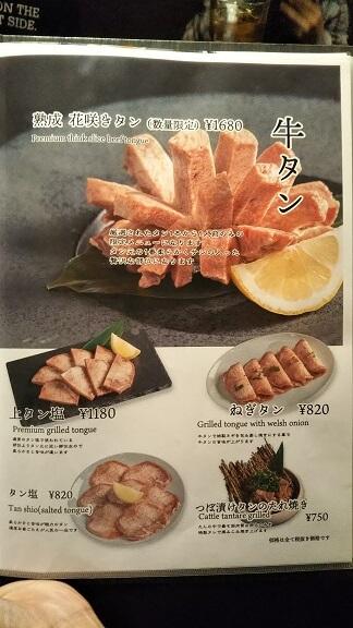 ぴこぴこ精肉店メニュー4