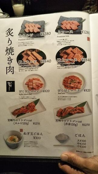 ぴこぴこ精肉店メニュー5