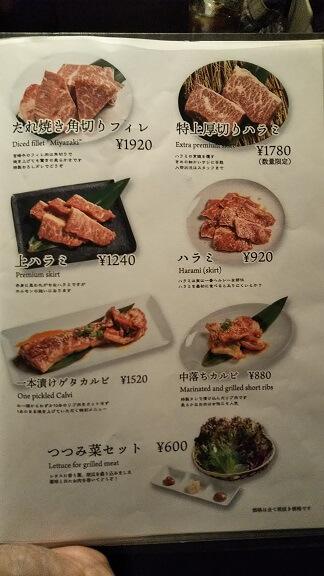 ぴこぴこ精肉店メニュー6