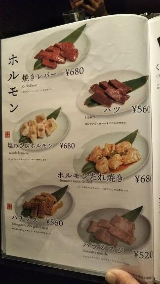 ぴこぴこ精肉店メニュー7