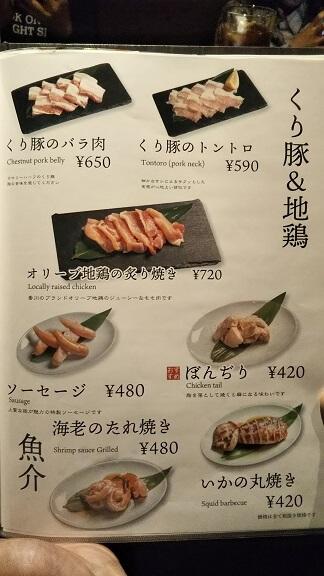 ぴこぴこ精肉店メニュー8