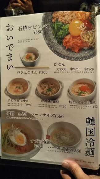 ぴこぴこ精肉店メニュー11