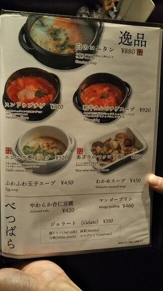 ぴこぴこ精肉店メニュー12