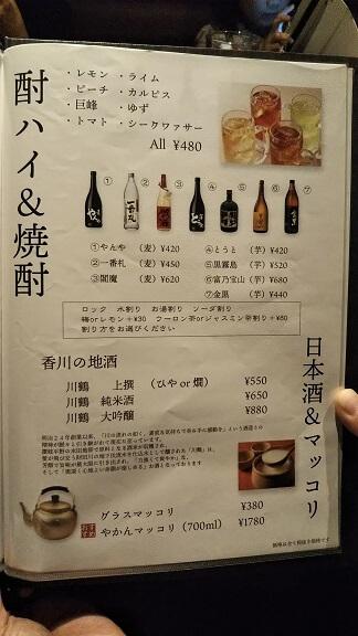 ぴこぴこ精肉店メニュー13