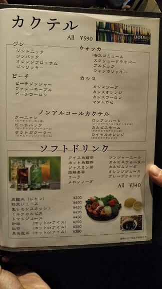 ぴこぴこ精肉店メニュー15