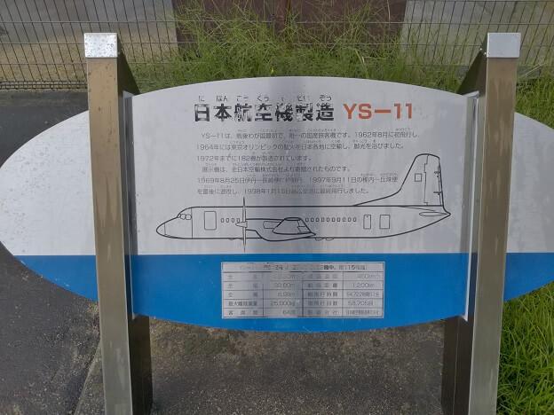 さぬきこどもの国 飛行機看板