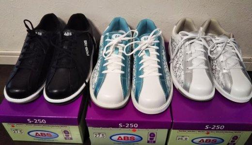 ABS S-250ボウリングシューズ マイシューズを購入し靴代を節約