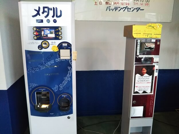 バッティングセンター51 メダル販売機