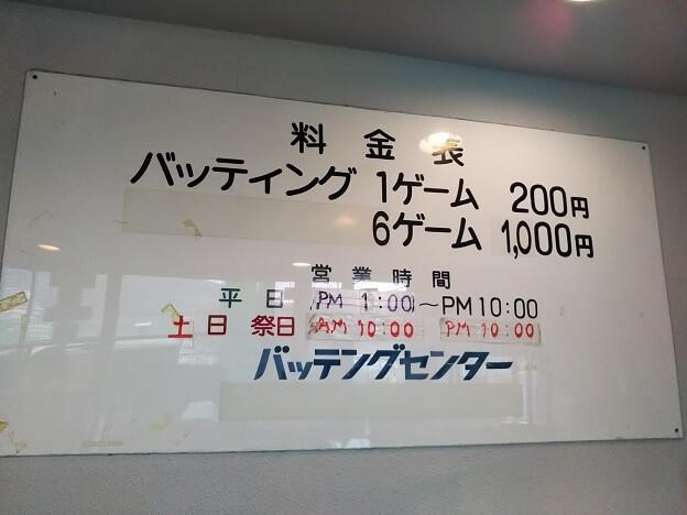 バッティングセンター51 料金表