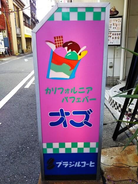 徳島市のパフェ専門店オズ