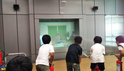徳島県立防災センター 火事 地震 台風の怖さを楽しく学ぶ